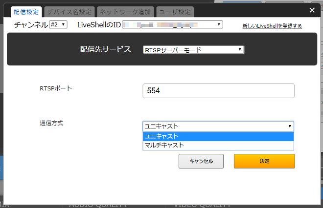 liveshell x ファームウェア 最新